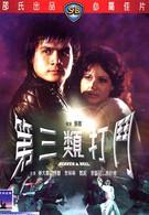Небеса и ад (1980)
