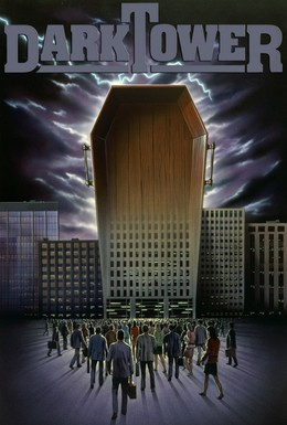 Постер фильма Темная башня (1989)