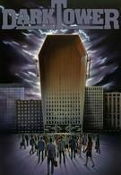 Темная башня (1989)