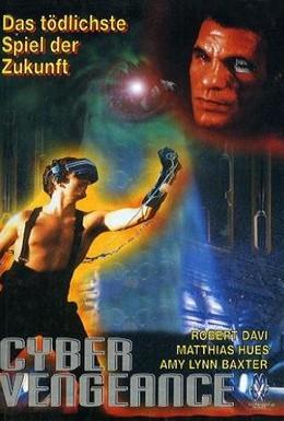 Постер фильма Месть кибера (1997)