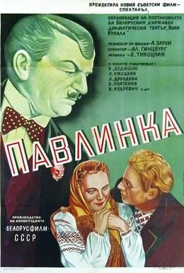 Постер фильма Павлинка (1952)