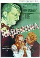 Павлинка (1952)