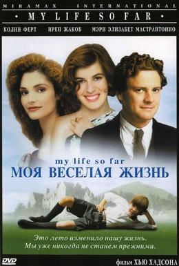 Постер фильма Моя веселая жизнь (1999)