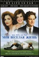 Моя веселая жизнь (1999)