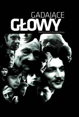 Постер фильма Говорящие головы (1980)