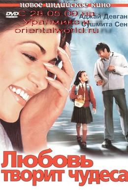 Постер фильма Любовь творит чудеса (2005)