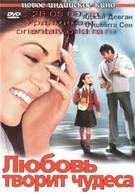 Любовь творит чудеса (2005)