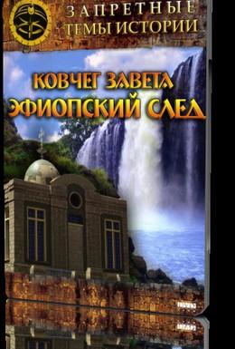 Постер фильма Запретные темы истории: Ковчег Завета: Эфиопский след (2008)