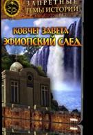 Запретные темы истории: Ковчег Завета: Эфиопский след (2008)