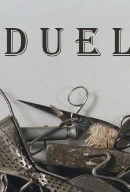 Постер фильма Дуэль (1997)