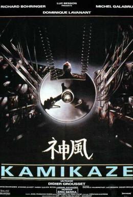 Постер фильма Камикадзе (1986)