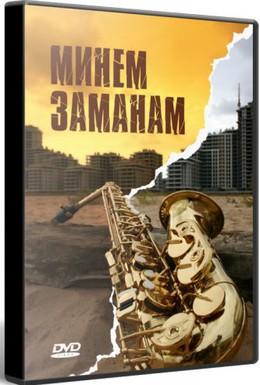Постер фильма Моё время (2010)