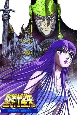 Постер фильма Рыцари Зодиака: Фильм второй (1988)