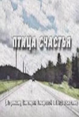 Постер фильма Птица счастья (2006)