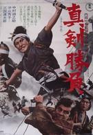 Миямото Мусаси: Мечи смерти (1971)