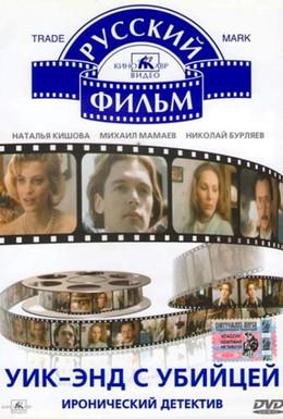 Постер фильма Уик-энд с убийцей (1992)