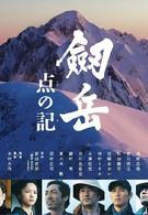Гора Цуруги: Хроника тригопунктов (2009)