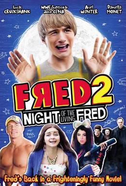 Постер фильма Фред 2: Ночь живых с Фредом (2011)