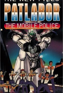 Постер фильма Полиция будущего 2 (1990)