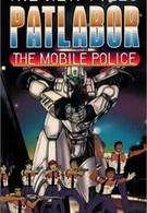 Полиция будущего 2 (1990)