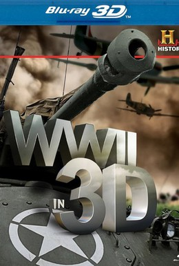 Постер фильма Вторая мировая война в 3Д (2011)