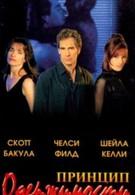 Принцип одержимости (1994)
