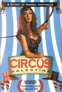 Постер фильма Палестинский цирк (1998)