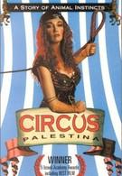 Палестинский цирк (1998)
