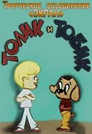 Толик и Тобик (1974)