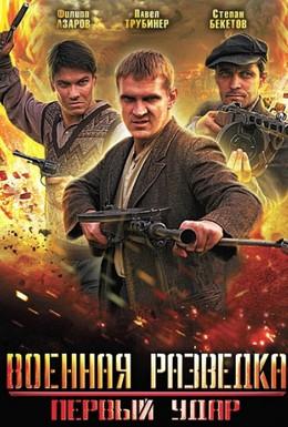 Постер фильма Военная разведка: Первый удар (2011)