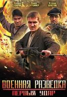 Военная разведка: Первый удар (2011)
