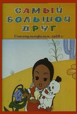 Постер фильма Самый большой друг (1968)