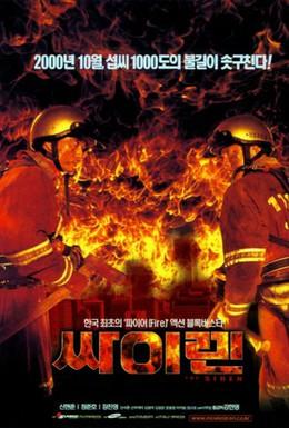 Постер фильма Сирена (2000)