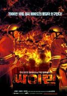 Сирена (2000)