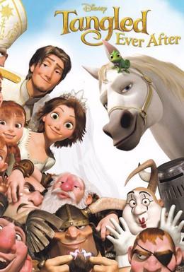 Постер фильма Рапунцель: Счастлива навсегда (2012)