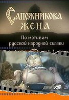 Сапожникова жена (1992)
