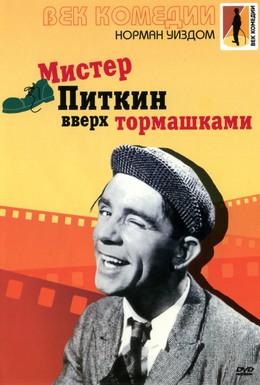 Постер фильма Мистер Питкин: Вверх тормашками (1956)