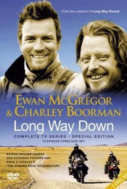 Постер фильма Долгий путь на юг (2007)