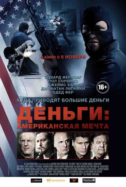 Постер фильма Деньги: Американская мечта (2012)