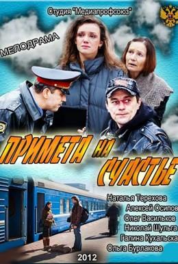 Постер фильма Примета на счастье (2012)