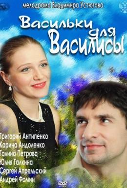 Постер фильма Васильки для Василисы (2012)