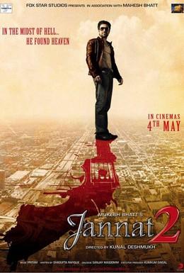 Постер фильма Рай 2 (2012)