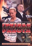 Грязная работа (2009)