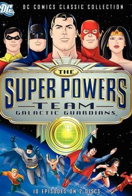Постер фильма Супермощная команда: Стражи галактики (1985)