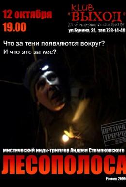 Постер фильма Лесополоса (2005)