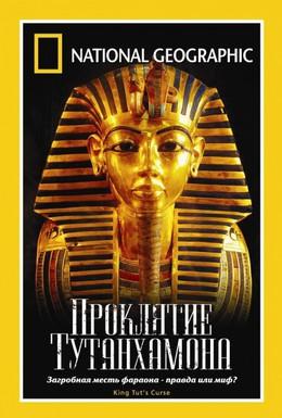 Постер фильма National Geographic: Проклятие Тутанхамона (2005)