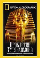 National Geographic: Проклятие Тутанхамона (2005)