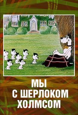 Постер фильма Мы с Шерлоком Холмсом (1985)