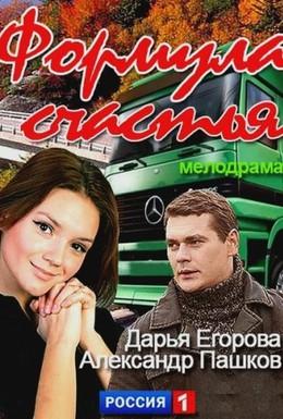 Постер фильма Формула счастья (2012)