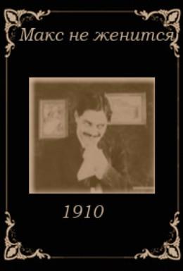 Постер фильма Макс не женится (1910)